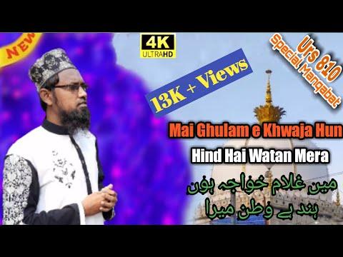 Main gulame khwaja hun Hind hai Watan mera {Kalam-E-Nazmi}   by M. Salim Sanghar Vadinar