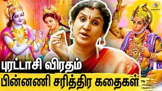 அசைவம் சாப்பிடக்கூடாதுன்னு சொல்வது ஏன் ? Sindhuja On Purattasi Viratham | ஆன்மீக தகவல் EP 1
