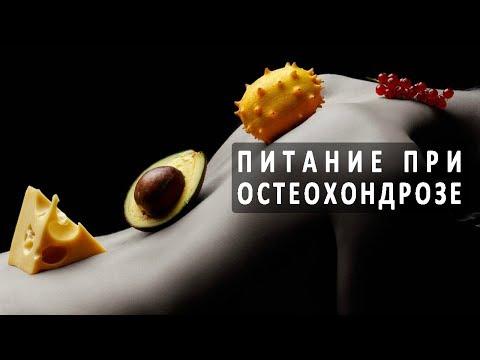 Рекомендации по питанию при остеохондрозе
