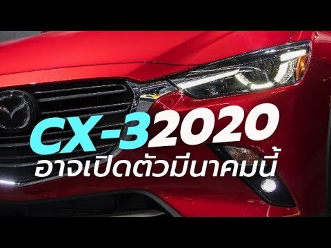 ลือ Mazda อาจเปิดตัว All-New CX-3 2020 โฉมใหม่ มีนาคมนี้ ที่เจนีวา | CarDebuts