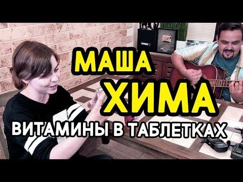 Маша Хима - Витамины в таблетках (2018)