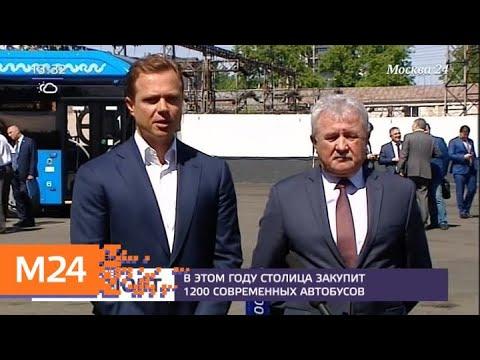 Город закупит около 1,2 тысячи автобусов в 2019 году - Москва 24