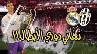 ريال مدريد بطل أوروبا! تحليل نهائي الأبطال..من أرض الملعب! | صباحوكورة