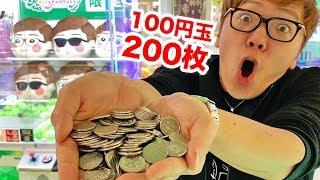 【2万円】クレーンゲーム100回やったら奇跡起きたw【100円玉200枚】 thumbnail