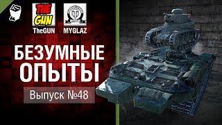 Безумные Опыты №48 - от TheGUN & MYGLAZ [World of Tanks]