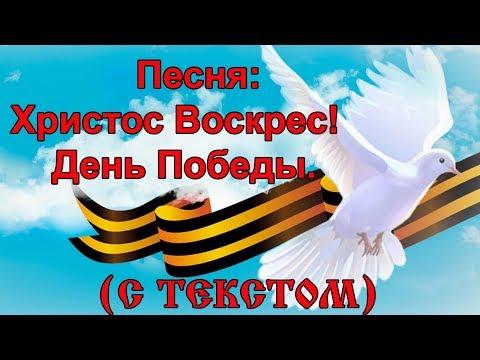 Православное караоке Песня Христос Воскрес и День Победы (аудио песня с текстом)
