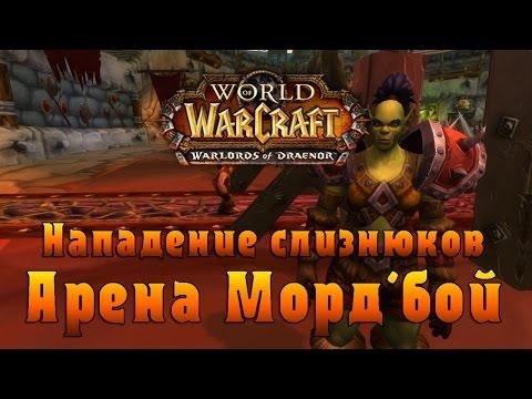 World Of Warcraft. Арена Морд'бой.  Нападение слизнюков.