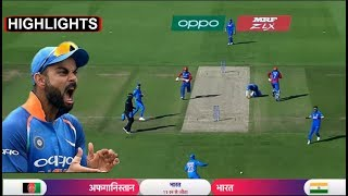 Highlights IND Vs AFG : India Won By 11 Runs । Headlines Sports