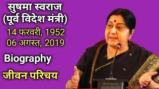 पूर्व विदेश मंत्री सुषमा स्वराज का जीवन परिचय | Biography of Sushma Swaraj