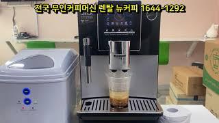 [뉴커피] 복권판매점 동구전자 티타임 XO-9 원두커피…