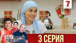 """""""Тақиясыз періште"""" 3 шығарылым (3 выпуск)"""