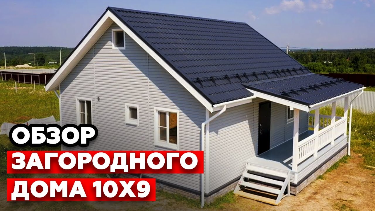 Одноэтажный каркасный дом 10х9 / Обзор каркасного дома с мансардой
