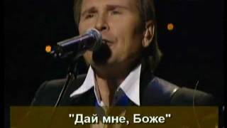 Александр Малинин - Дай мне, Боже ( звук HQ) 2008.mpeg