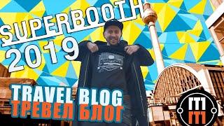 Superbooth19 Travel Blog - всё, что обычно остается за кадром!