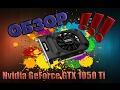 Обзор видеокарты Nvidia GeForce GTX1050 Ti