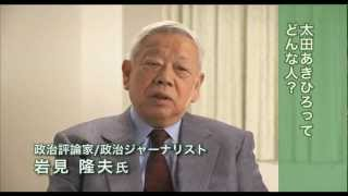 【太田昭宏】9人が語る素顔の太田あきひろ