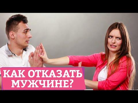 Как отказать мужчине? – Как не обидеть мужчину отказом? [Secrets Center]
