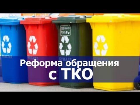 Реформа обращения с ТКО в ЧО как важная часть нацпроекта «Экология»