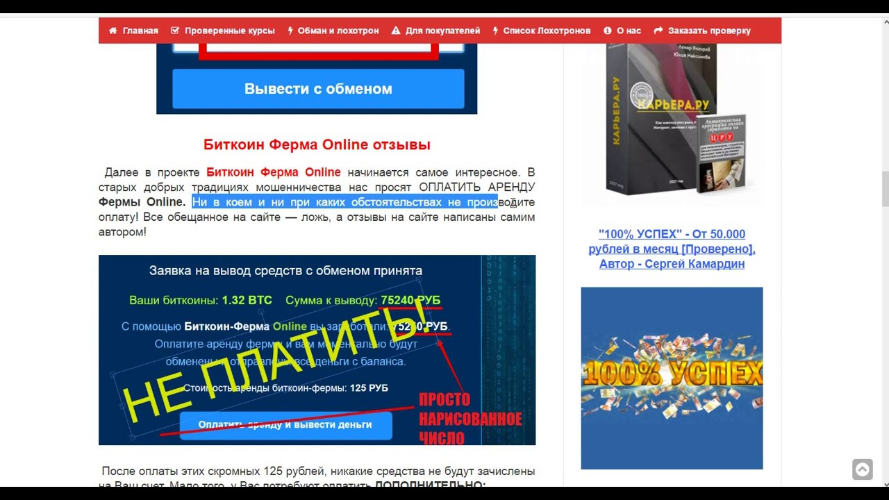 Биткоин online отзывы форекс злотый рубль