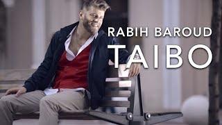 Rabih Baroud -Taibo (Karaoke) | ربيع بارود - طيبو