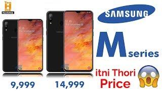Samsung Galaxy M | Budget Killing Smartphone Series