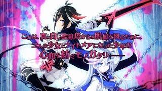 PS4「神獄塔 メアリスケルター2」 ティザームービー