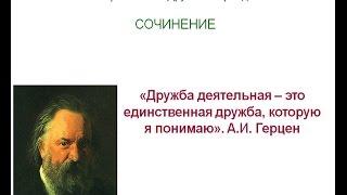 Итоговое сочинение 34. «Дружба деятельная – это единственная дружба, которую я понимаю». А.И. Герцен