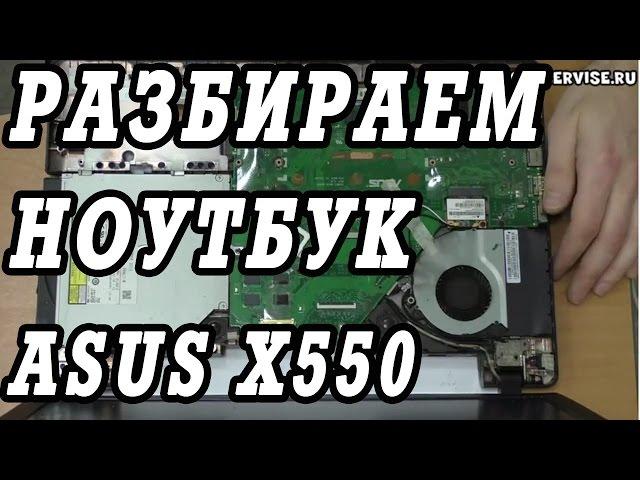 Drivers Update: ASUS X550LB Realtek Card Reader