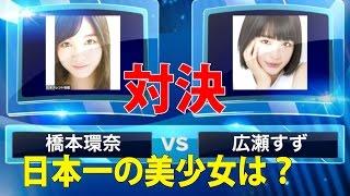 橋本環奈 vs 広瀬すず 日本一の美少女対決!