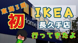 IKEA 東海3県初上陸!!行って来たよ。