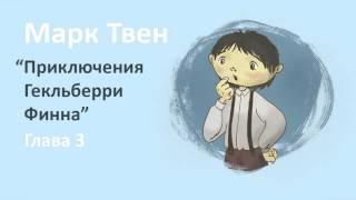 Марк Твен - Приключения Гекльберри Финна (глава 3)
