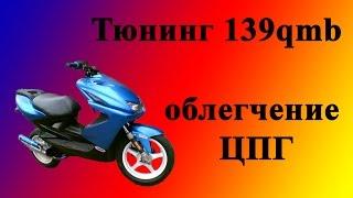 Тюнинг 139QMB: Цилиндро-поршневая группа.(, 2014-09-22T14:13:47.000Z)