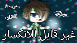 Unbreakable•||glvm||لن تحبطني(مترجمة للعربي)