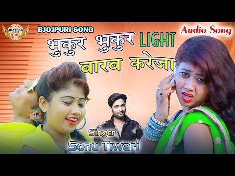 भुकुर भुकुर लाइट बारेम करेजऊ Bhukur Bhukur Light Barem Karejau