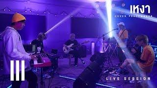 genelab-live-three-man-down-เหงา-cover-peacemaker