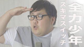 【ぜいにく少年が歌う】全力少年/スキマスイッチ(covered by デカキン)
