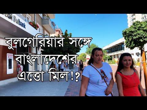 বুলগেরিয়ার সঙ্গে বাংলাদেশ এতো মিল? ◉ Bulgaria vs Bangladesh ◉ বুলগেরিয়া কেন যাবেন না ◉ Bulgaria Visa