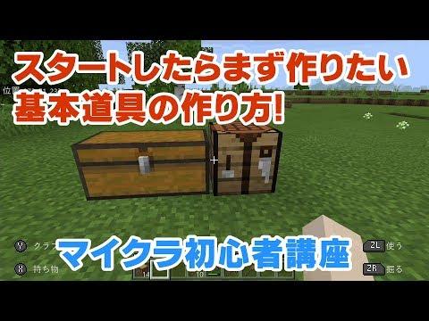 【マイクラ初心者講座】スタートしたらまずどうする?最初に基本的な道具を作ろう!斧、シャベル、ツルハシ、チェストの作り方!【マインクラフト/Minecraft/スイッチ/統合版/BE】