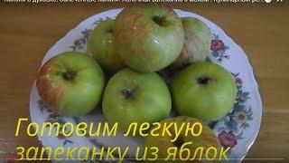 Яблоки в духовке. Запеченные яблоки. Яблочная запеканка с маком . Кулинарный рецепт.
