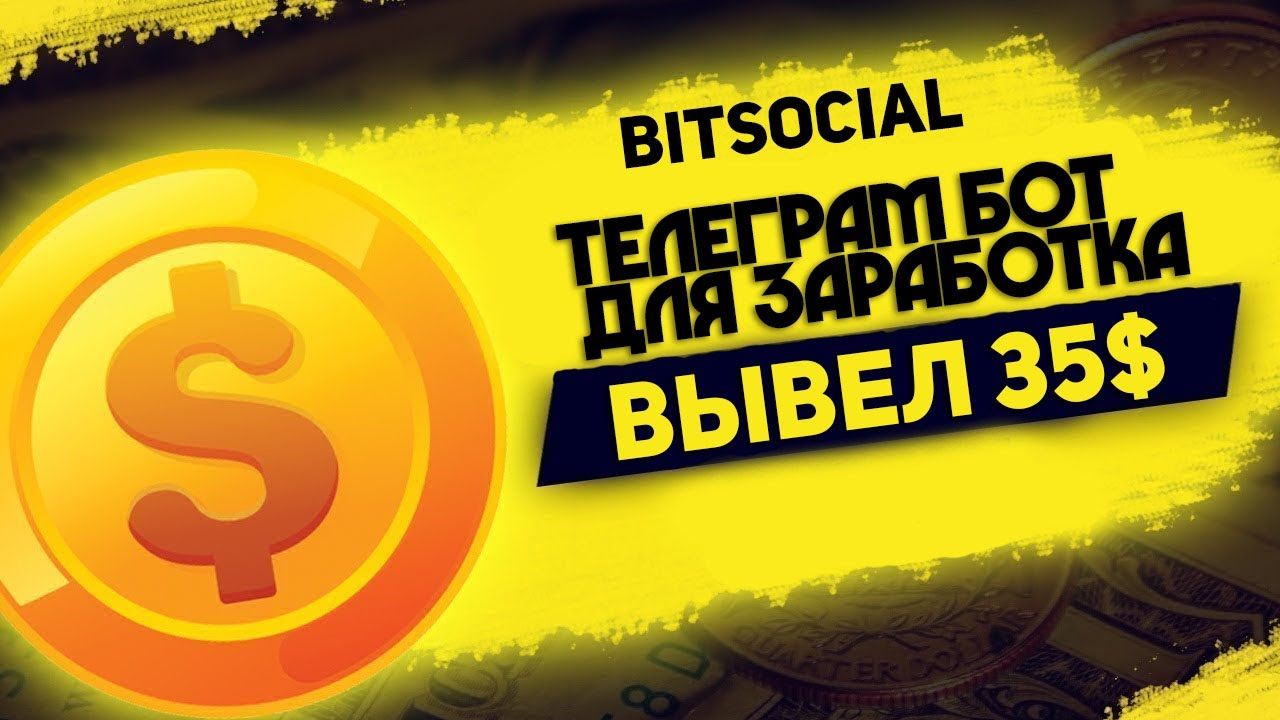 Заработок через Андроид на Автомате | Заработок с Телефона в Телеграм Боте Bitsocial