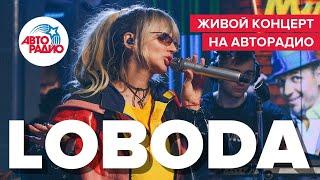 🅰️ LOBODA 2019! Живой концерт в студии Авторадио