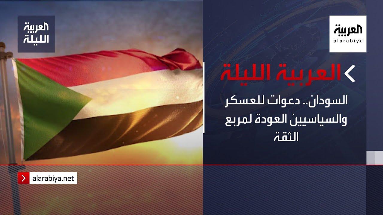 نشرة العربية الليلة | السودان.. دعوات للعسكر والسياسيين العودة لمربع الثقة  - نشر قبل 23 دقيقة