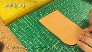 【皮匠自习室】第八期:打孔工具——斩的使用 thumbnail