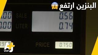 أسعار بنزين جديدة في السعودية