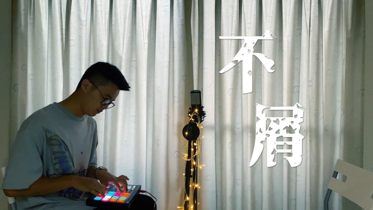 黃鴻升 小鬼-不屑 cover by Ray式幽默
