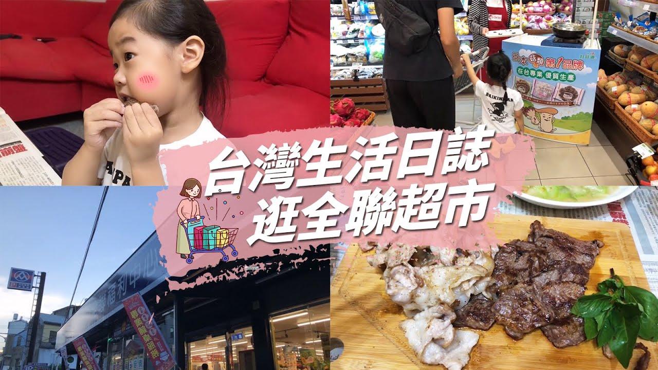 【上海姑娘在台灣】曬曬台灣普通家庭的晚餐,不需要昂貴的食材,一家人也吃的很開心!