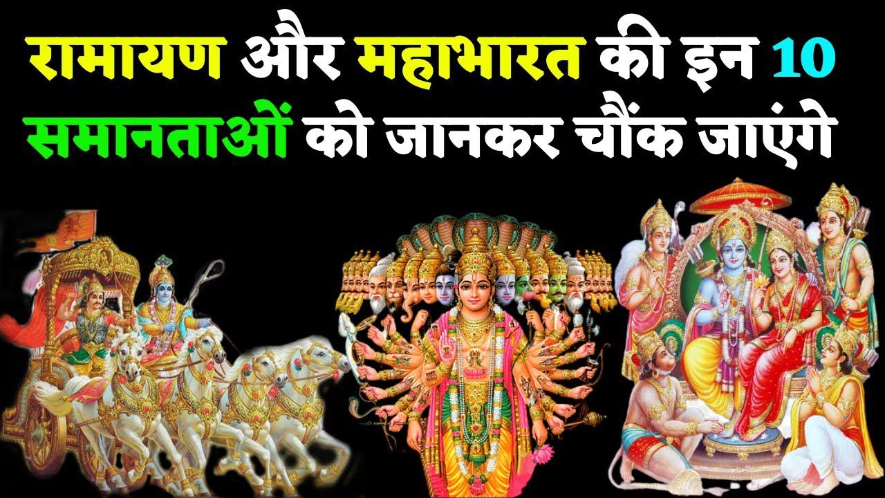 रामायण और महाभारत में 10 समानता Similarities in Ramayana and Mahabharata