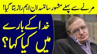 Marnay Say Pehlay Stephan Hawking Eham Raz Bata Gaye | Quran And Science | Islamic Solution