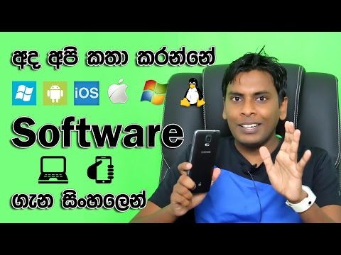 What is Software, Operating System & Applications Explained in Sinhala