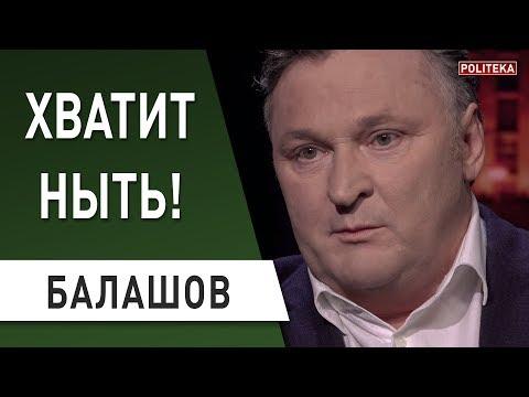 Балашов: Зеленский сказал - стоп инвестор! Давос, форум, Трамп, Арахамия